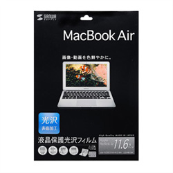 液晶保護光沢フィルム(MacBook Air 11インチ用) LCD-MB116K