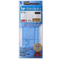 hpキーボード KU-1156用シリコンキーボードカバー (クリア) FA-HP5N