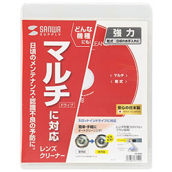 マルチレンズクリーナー(乾式) CD-MDD