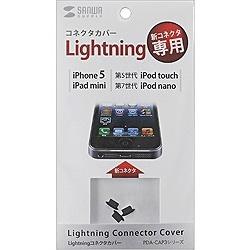 iPad mini/iPhone/iPod対応 Lightningコネクタカバー (3個入・ブラック) PDA-CAP3BK