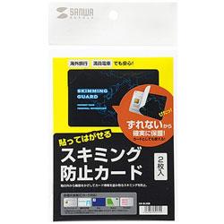 スキミング防止カード[貼って剥がせるタイプ] LB-SL3SB