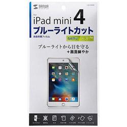 iPad mini 4用 ブルーライトカット液晶保護指紋防止光沢フィルム LCD-IPM4BC
