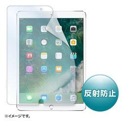 10.5インチiPad Pro用 液晶保護反射防止フィルム LCD-IPAD9