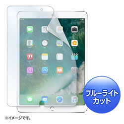 10.5インチiPad Pro用 ブルーライトカット液晶保護指紋防止光沢フィルム LCD-IPAD9BC