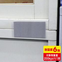 転倒防止連結固定フィルム(4枚入り) QL-E93