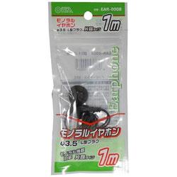 EAR-0008 ブラック 片耳イヤホン インナーイヤー型