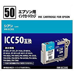 INK-EC50S 互換プリンターインク シアン