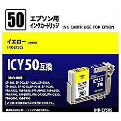 INK-EY50S (エプソン:ICY50(イエロー)対応] 互換インクカートリッジ)