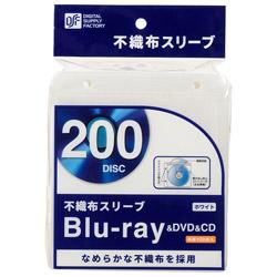 200枚収納 ブルーレイ/DVD/CD不織布スリーブ(両面収納x100枚) OA-RB2B100-W