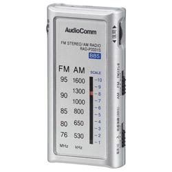 イヤホン専用 ライターサイズラジオ RAD-P3331S-S シルバー [AM/FM /ワイドFM対応]