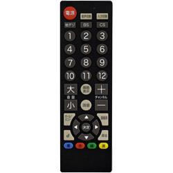 TV汎用リモコン 黒 AV-BKR10M-BK
