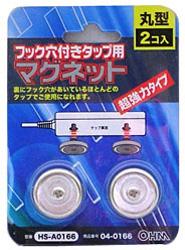 フック穴付きタップ用マグネット(丸型2個入り) HS-A0166