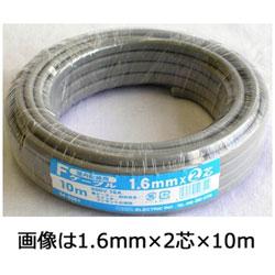 Fケーブル (1.6mm×3芯・10m) VVF1.6X3-10M