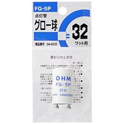 グロー球 FG-5P 蛍光灯32W用 FG-5P 1P
