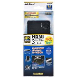 3ポート HDMIセレクター 黒 AV-S03S-K