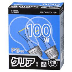 白熱電球 E26 100W クリア 2個入 LB-D66100C-2P