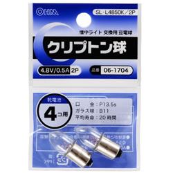 クリプトン球 4.8V/0.5A/2P SLL4850K2P