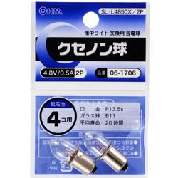 クセノン球 4.8V/0.5A 2個入 SL-L4850X/2P