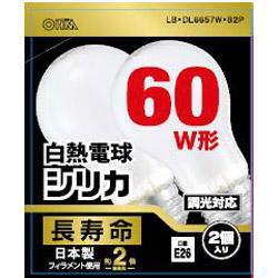 白熱電球 E26 60形相当 シリカ(白) 2個入 長寿命 LB-DL6657W-B2P