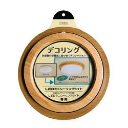 ミニシーリングライト専用デコリングライトウッド DECOR-LW