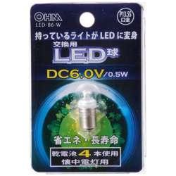 懐中ライト交換用LED球 DC6V/0.5W LED-B6-W