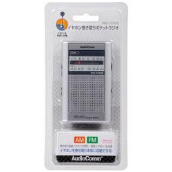 FM/AM 携帯ラジオ RADF598M