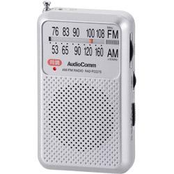 AM/FM ポケットラジオ シルバー RAD-P2227S-S