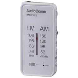 FM/AMライターサイズラジオ RAD-P350Z-W