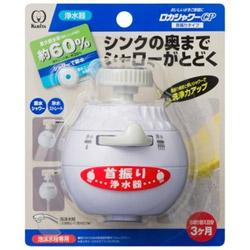 蛇口直結型浄水器 ロカシャワーCP 首振りタイプ(使い切りタイプ) RSCPSW-3061