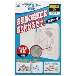 エアフィルター2.5 角型給気口フィルター Sサイズ (3枚入) AIF-5055