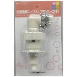 洗濯機用ニップル(ストッパー付) BK772-510