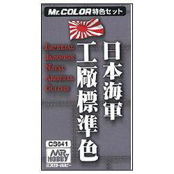 Mr.カラー 艦船・船舶用特色カラーセット 日本海軍工廠標準色 CS641