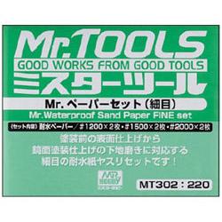 Mr.ペーパーセット (細目)