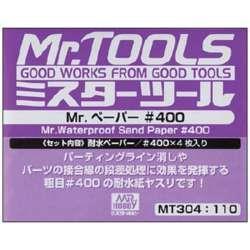 Mr.ペーパー #400