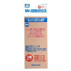GT58 Mr.研磨クロス〈粗め〉 #400 #600 #800