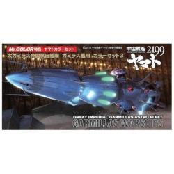 宇宙戦艦ヤマト2199カラー ガミラス艦カラーセット3 CS887