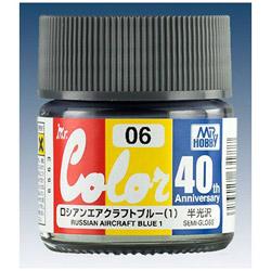 Mr.カラー 40th Anniversary AVC06 ロシアンエアクラフトブルー(1)