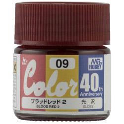 Mr.カラー 40th Anniversary AVC09 ブラッドレッド(2)