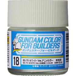 ガンダムカラー・フォー・ビルダーズ RX-78 ホワイト Ver.アニメカラー