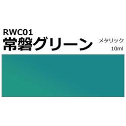 Mr.カラー特色 新幹線E5系はやぶさカラー 常盤グリーン