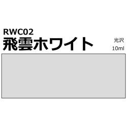 Mr.カラー特色 新幹線E5系はやぶさカラー 飛雲ホワイト