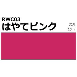 Mr.カラー特色 新幹線E5系はやぶさカラー はやてピンク