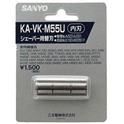 KA-VK-M55U シェーバー替刃(内刃)