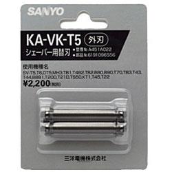 KA-VK-T5 シェーバー替刃(外刃)