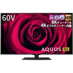 SHARP(シャープ) 液晶テレビ AQUOS  8T-C60DW1 [60V型 /8K対応 /BS 8Kチューナー内蔵 /YouTube対応 /Bluetooth対応] 【買い替え15000pt】
