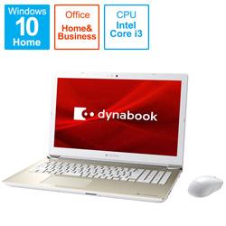 dynabook(ダイナブック) ノートパソコン dynabook X5 サテンゴールド P2X5RBEG [15.6型 /intel Core i3 /SSD:256GB /メモリ:8GB /2021年春モデル]