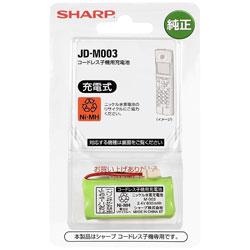 コードレス子機用充電池 JD-M003