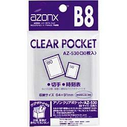 クリアポケット(B8) AZ-530