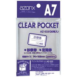 クリアポケット(A7) AZ-533