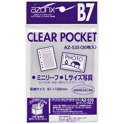 クリアポケット(B7) AZ-535